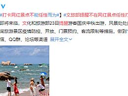 文旅部提醒不在网红景点任性打卡拍照