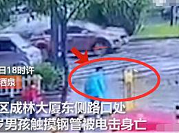 甘肃警方通报8岁男孩路边死亡 触摸漏电的锁车钢管
