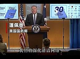 美国窃密多国监听中国 美窃听至少35个国家领导人的通讯信息