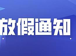 2020年国庆节中秋节放假通知范文模板
