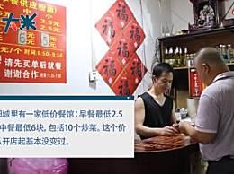 六旬大妈开低价餐馆25年未涨价