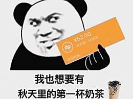 秋天的第一杯奶茶是什么梗 微信朋友圈52元奶茶红包你收到了吗