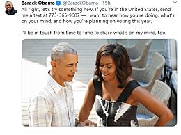 奥巴马公布电话号码