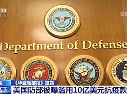 美国防部被曝滥用10亿美元抗疫款