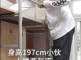 武汉2米高新生一人睡两张床