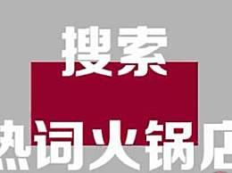 热词火锅店是什么意思在哪里