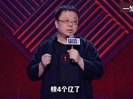 罗永浩称6亿债务已还4亿