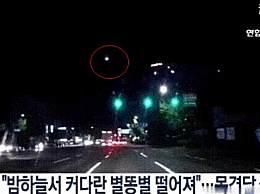 韩国天降火球 多地民众目睹