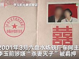 贵州杀妻灭子案再审开 庭