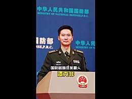国防部新发言人谭克非亮相