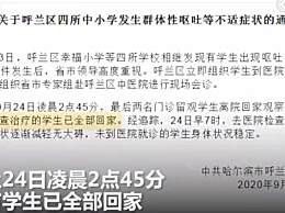 哈尔滨通报4学校240名学生呕吐腹泻 所有学生已全部回家