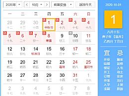 中秋国庆假期小客车免收高速费:10月1日0时至10月8日24时
