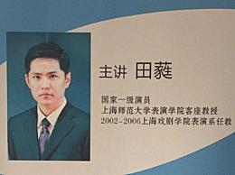 国家一级演员被曝猥亵学生