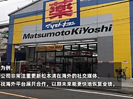 日本药妆巨头净利润下跌四成