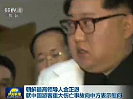 金正恩就韩公民被射杀道歉