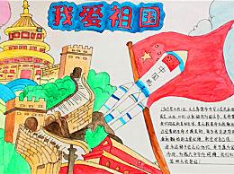 建国71周年国庆节手抄报绘画图片 超简单国庆节手抄报简笔画模板