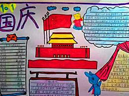 建国71周年国庆节手抄报绘画模板 国庆节手抄报绘画优秀作文
