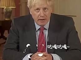 英首相演讲时肚子叫