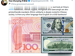 华春莹回击:看看人民币吧