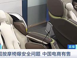韩国问题按摩椅流入中国市场