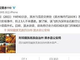 一直升机在四川坠落3人遇难