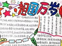 简单漂亮国庆节手抄报内容图片 国庆节手抄报内容资料素材大全