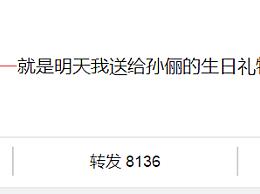 邓超微博热评第一作为孙俪生日礼物
