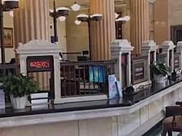 银行办事窗口被指像墓碑