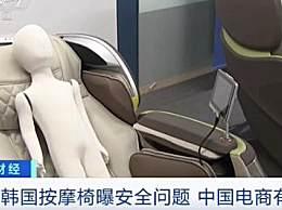 韩问题按摩椅流入中国
