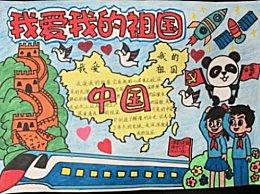 国庆节建国71周年手抄报简笔画图片 国庆节主题优秀作文