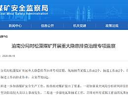 重庆一煤矿出事故16人死亡