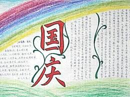2020小学生国庆节手抄报内容文字大全