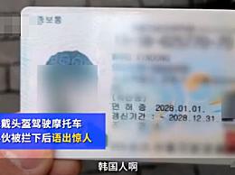 外卖员无证驾驶被查假装韩国人