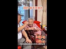 107岁老人数80岁女婿帮领的工资