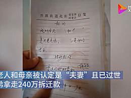 七旬老汉被证明和过世母亲是夫妻