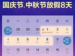 国庆节放假通知2020法定假几天