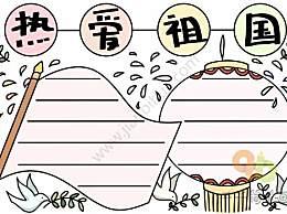 2020国庆节手抄报简单又漂亮