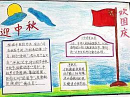 庆中秋迎国庆手抄报绘画图片