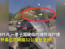 警方通报保时捷逆行撞飞摩托车