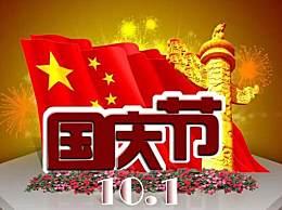 2020国庆节手抄报内容50字