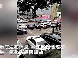 重庆煤矿事故已有15人被救出