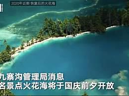 九寨沟火花海将恢复开放