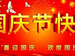 2020国庆节对于祖国的祝福语一句话