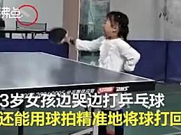 3岁翻版福原爱哭着打乒乓球