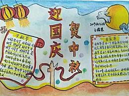 最新简单漂亮中秋国庆双节手抄报
