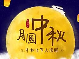 2020国庆中秋双节同庆祝福语简短句子