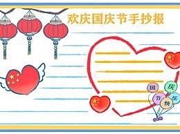 中秋国庆双节同庆手抄报简笔画图片 中秋国庆手抄报内容资料