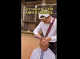 90后小伙免费为数千农村老人剪发