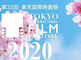 东京电影节入围片单