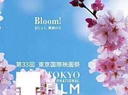 东京电影节入围片单公布